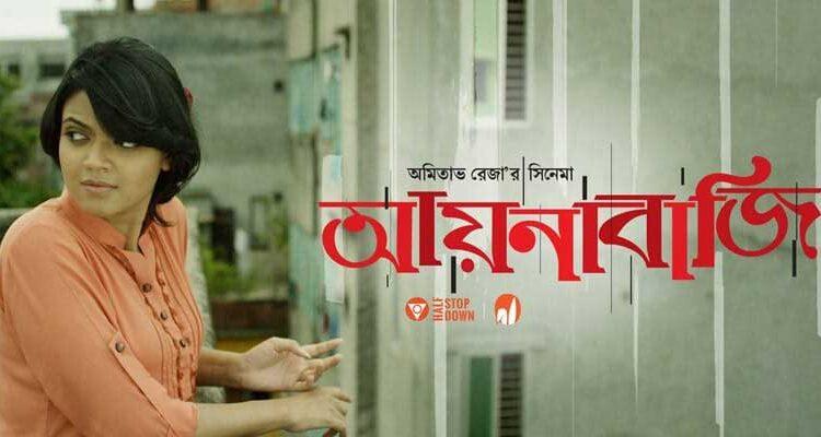 Aynabaji-Full-Movie-download-images